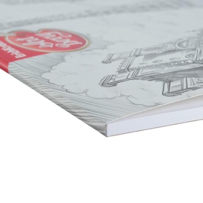 Альбом для рисования А4, 30 листов, на клею, ArtBerry «Париж», блок 120 г/м2, обложка мелованный картон 170 г/м2, жёсткая подложка 360 г/м2, белизна 100%