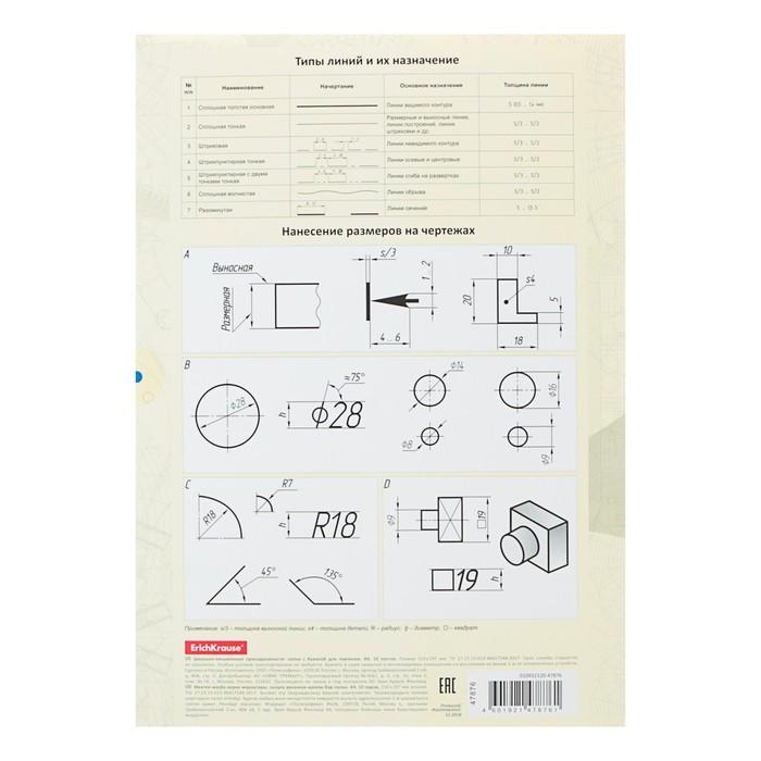 Папка для черчения А4, 10 листов Erich Krause, плотность 180 г/м2, без рамки