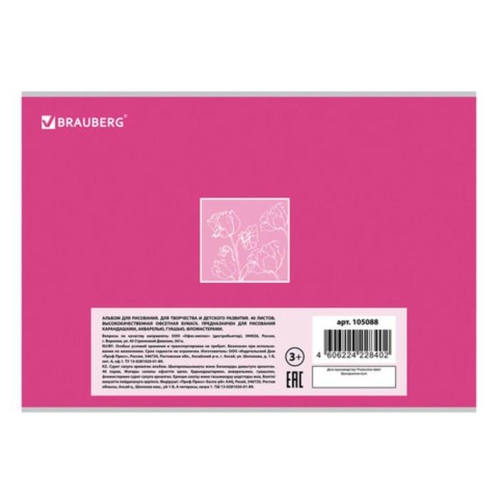 Альбом для рисования А4, 40 листов, скоба, обложка картон, BRAUBERG ЭКО, 202 х 285 мм, «Тюльпаны»