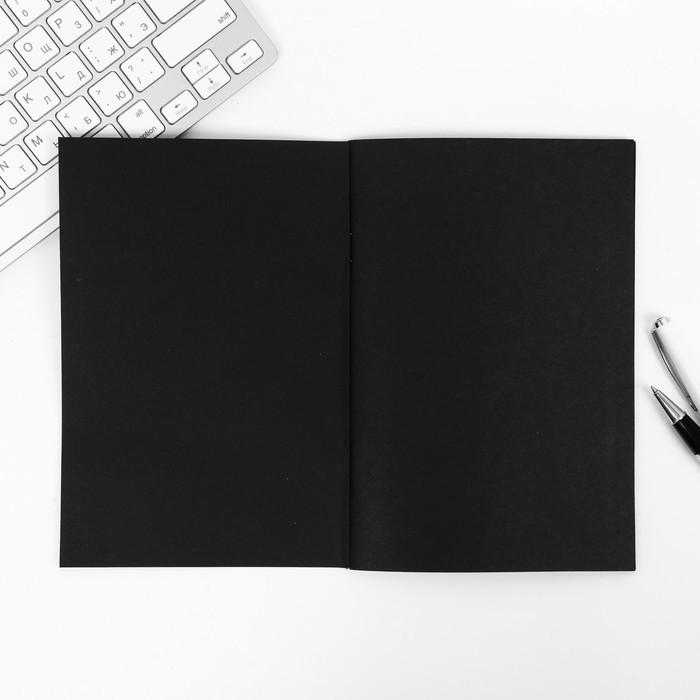 Тетрадь с чёрными листами