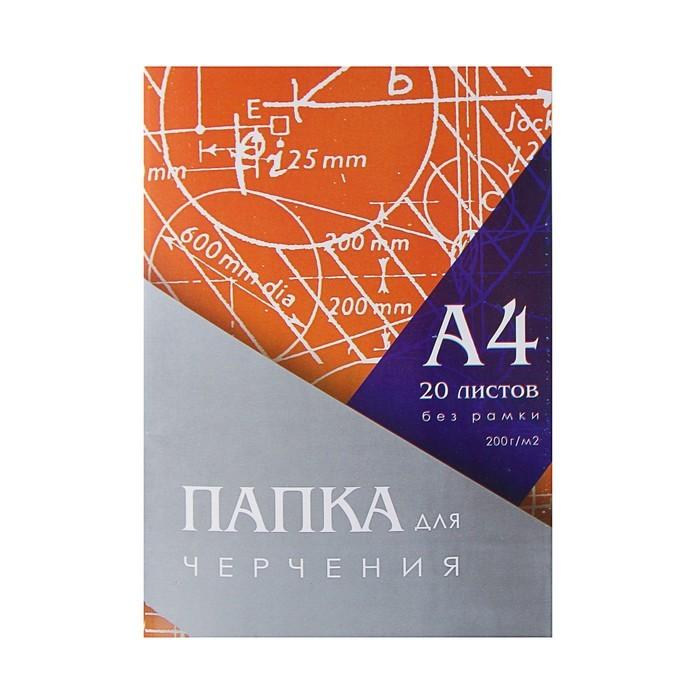 Папка для черчения А4 (210*297мм), 20 листов, без рамки, блок 200г/м2