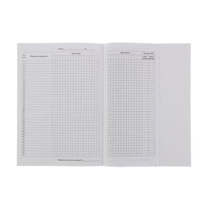 Журнал учёта посещаемости детьми А4, 26 листов, картонная обложка, блок офсет 65 г/м?