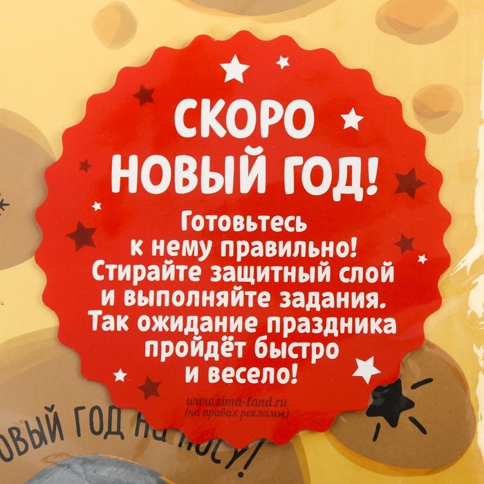 Календарь ожидания Нового Года «Сырный», со скретч-слоем