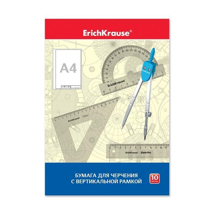Папка для черчения А4, 10 листов Erich Krause, плотность 200 г/м2, вертикальная рамка, малый штамп