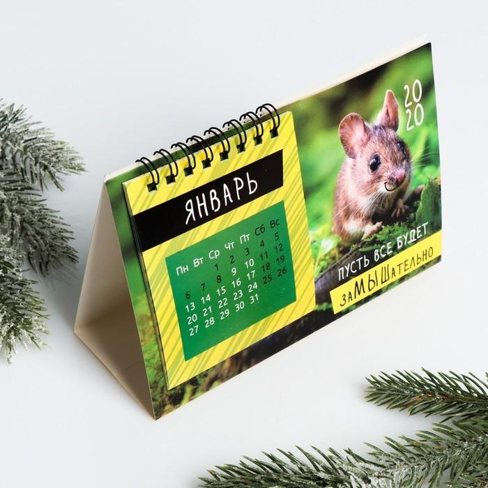 Календарь домик «Замышательного года»