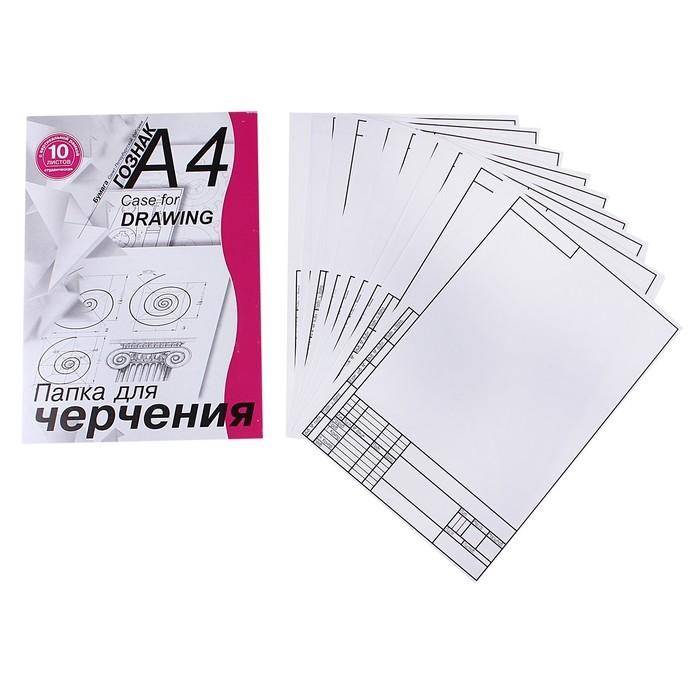 Папка для черчения А4, 10 листов, 180г/м2, с вертикальной рамкой