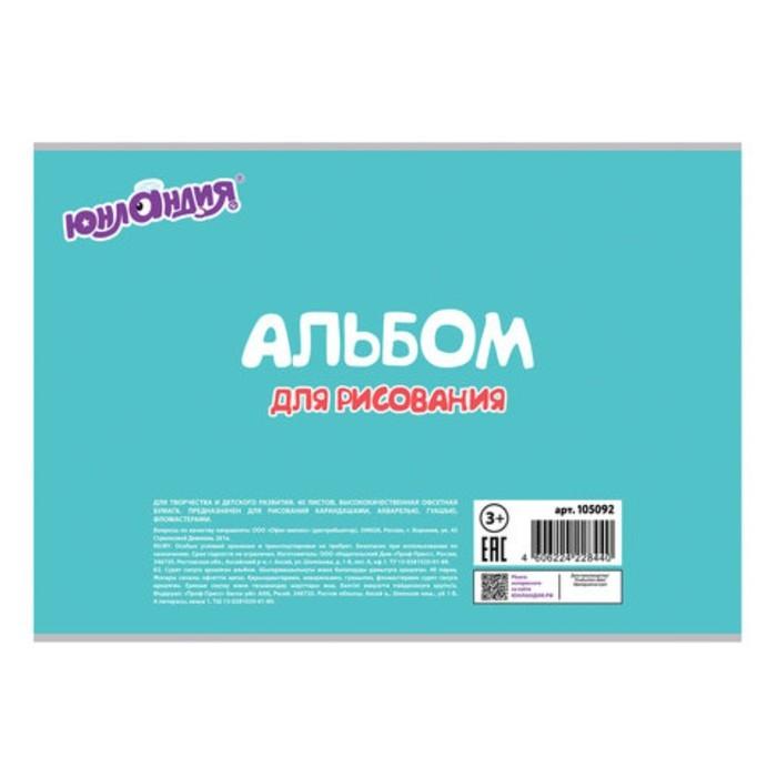 Альбом для рисования, А4, 40 л, скоба, обл картон, ЮНЛАНДИЯ, Мишки на севере