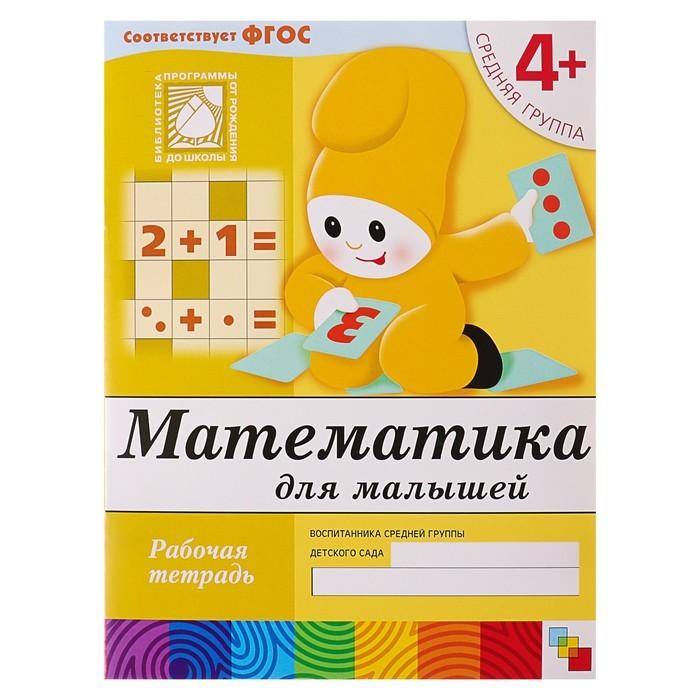 Рабочая тетрадь «Математика для малышей» (средняя группа). Денисова Д., Дорожин Ю.