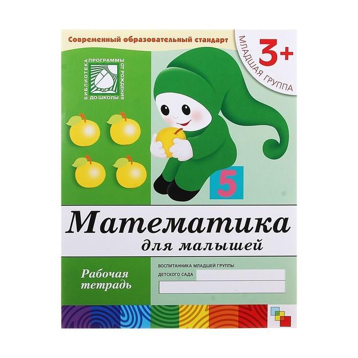 Рабочая тетрадь «Математика для малышей» (младшая группа). Денисова Д.