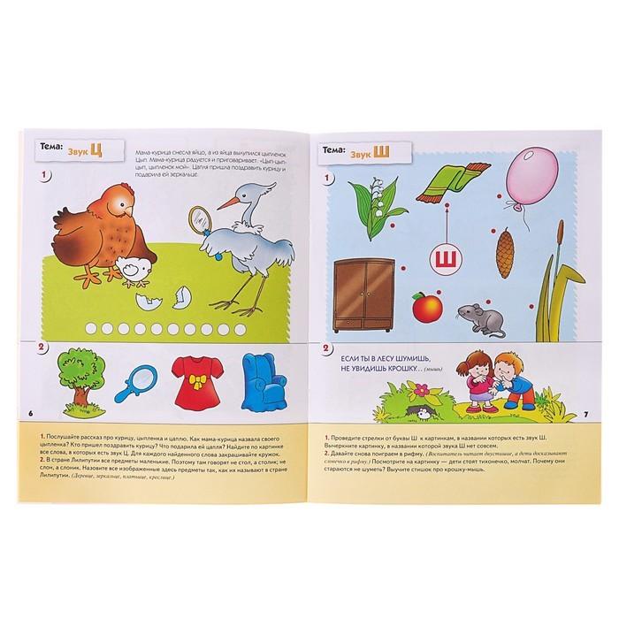 Рабочая тетрадь «Уроки грамоты для малышей» (средняя группа). Денисова Д., Дорожин Ю.