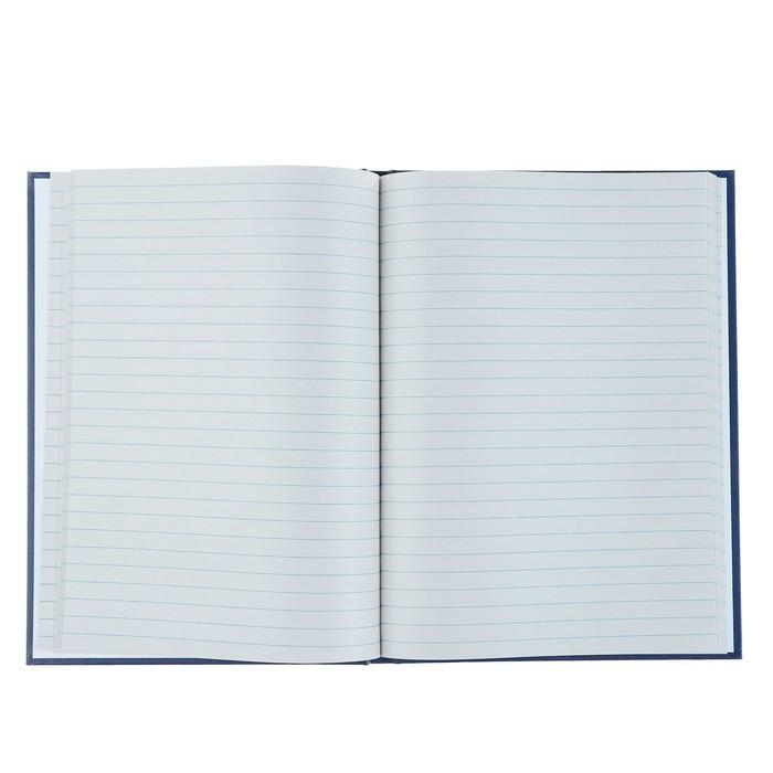 Книга учета, 96 листов, линейка, обложка твёрдая, бумвинил, блок газетный