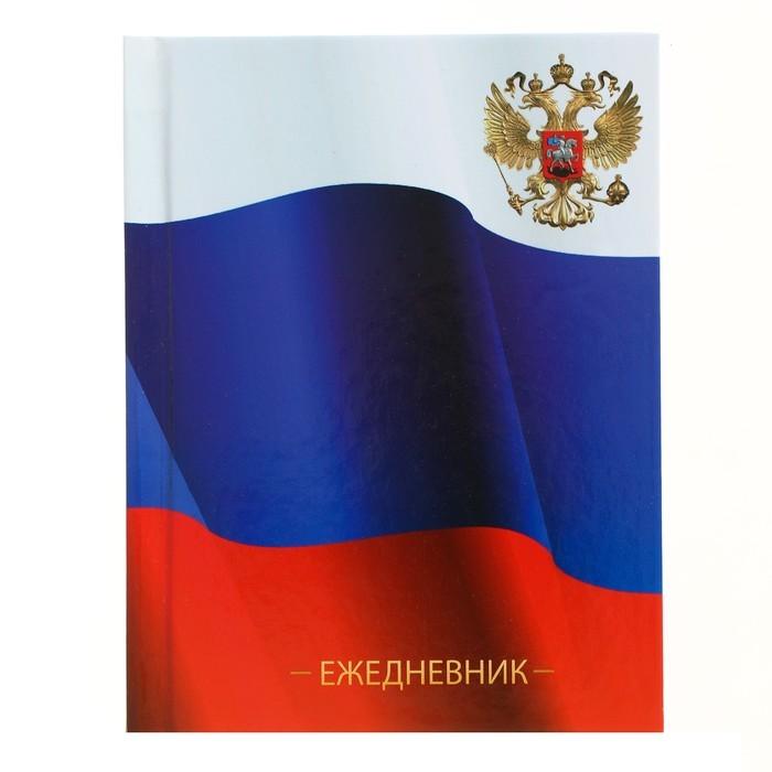 Ежедневник недатированный А6, 128 листов «Россия-3», твёрдая обложка, глянцевая ламинация