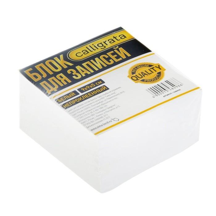 Блок бумаги для записей Calligrata «Премиум», 9 x 9 x 5 см, офсет 80 г/м2, непроклеенный, белый