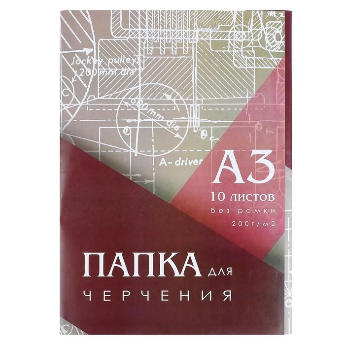 Папка для черчения А3 (297*420мм), 10 листов, без рамки, блок 200г/м2