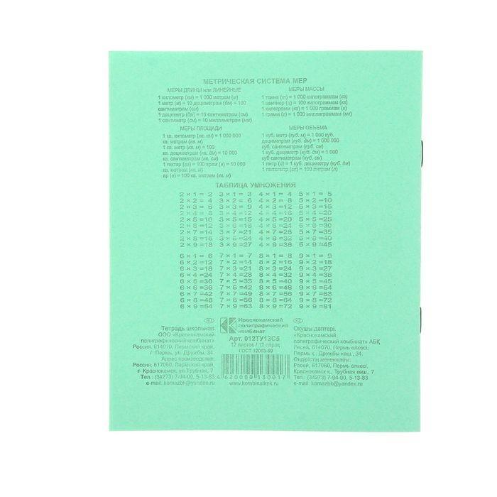 Тетрадь 12 листов клетка