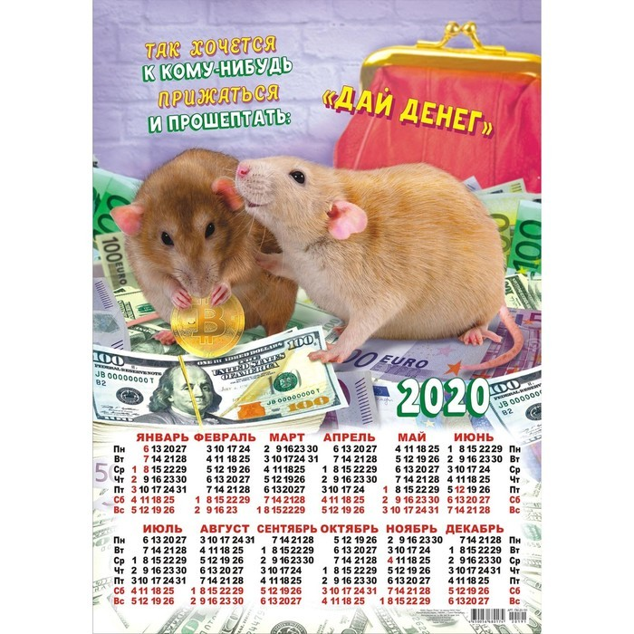 Календарь листовой А3