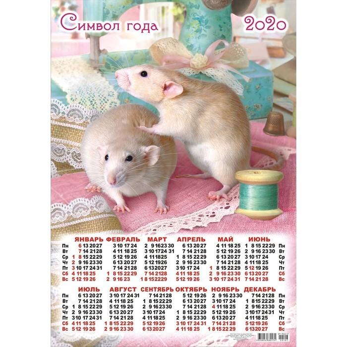 СПЕЦЦЕНА Календарь листовой А3