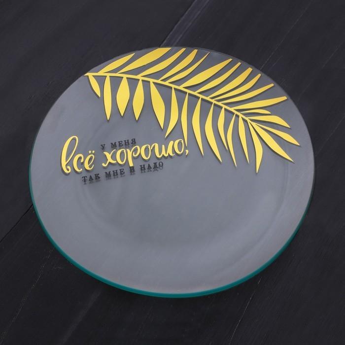 Тарелка стеклянная декоративная