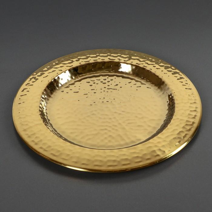 Тарелка «Золото», 33 см