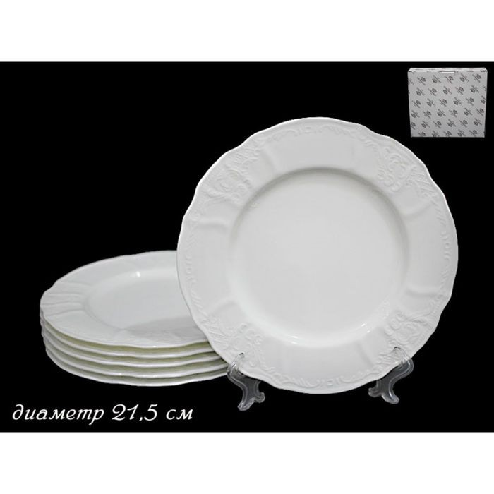 Набор из 6 тарелок Maria, d=21,5 см, в подарочной упаковке