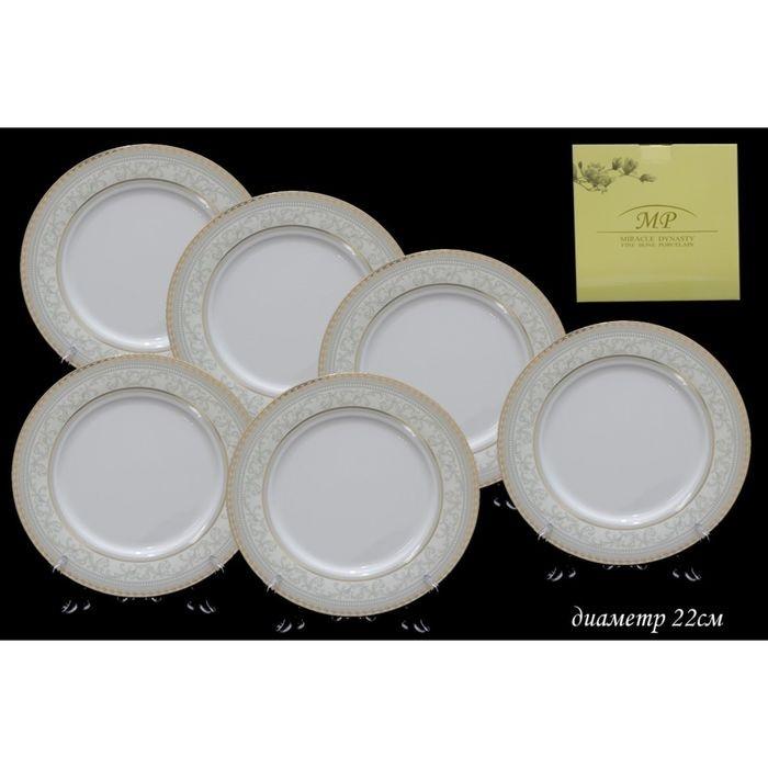 Набор«Элегант», 6 тарелок, в подарочной упаковке