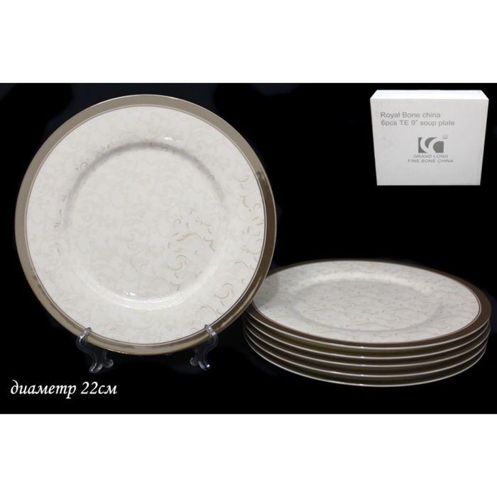 Набор из 6 тарелок «Серый шёлк», d=22 см, в подарочной упаковке