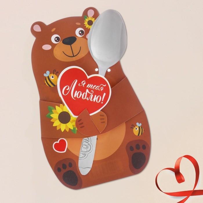 Ложечка сувенирная в фигурной открытке «Я тебя люблю»