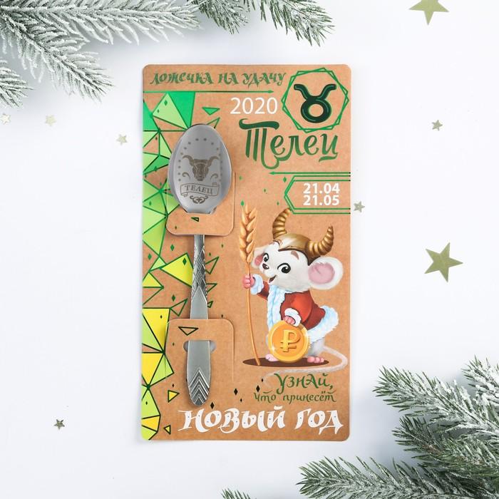 Ложка на открытке «Телец»