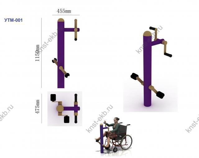 Спортивный тренажер для инвалидов колясочников Велосипед КДК-005