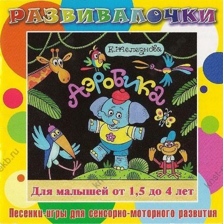 Audio CD. Аэробика для малышей от 1,5 до 4 лет. Песенки-игры для сенсорно-моторного развития.Железнова Е. ЗНД-041