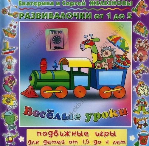 Audio CD. Веселые уроки. Подвижные игры для детей 1,5 - 4 лет. Развивалочки от 1 года до 5 лет Железнова Е ЗНД-042