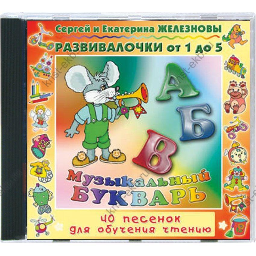 Audio CD. Музыкальный букварь Железнова Е. ЗНД-044