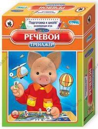 Тренажёр «Речевой» ЗНД-066