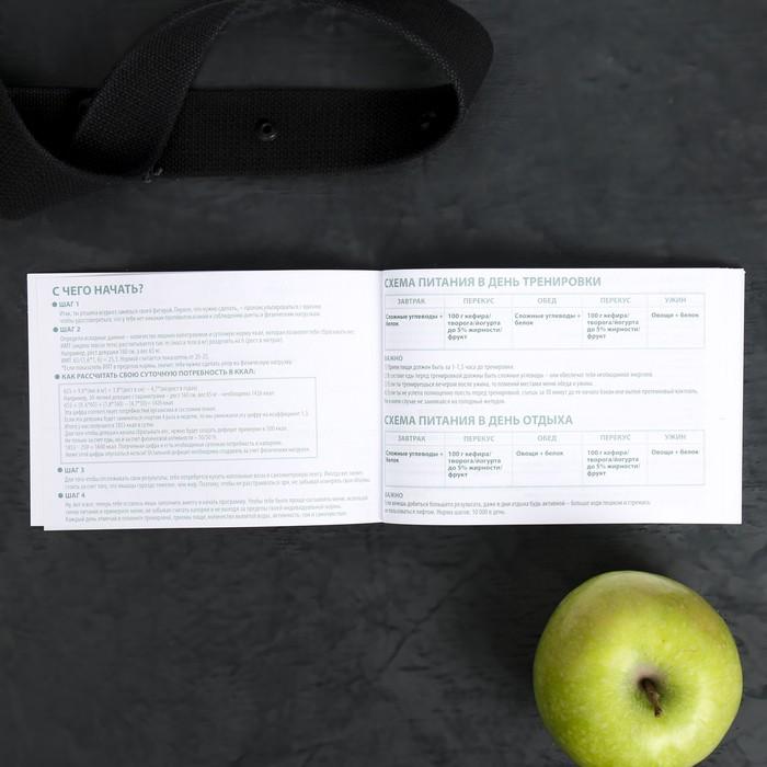 Дневник тренировок с программой «Экспресс похудения», 15.3 ? 12.4 ? 1 см